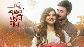 শহরে নতুন গান নাটক   Shohore Notun Gaan Drama   Closeup Kache Ashar Golpo 2018