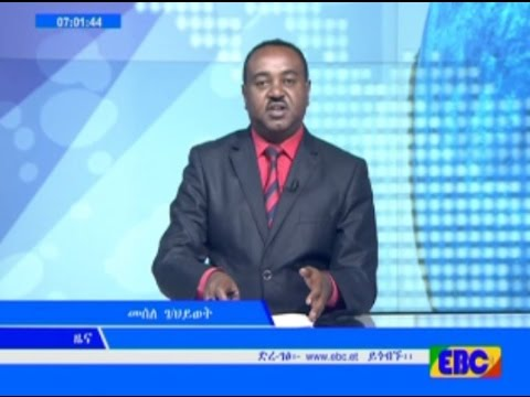 Latest Ethiopian News - EBC December 28, 2016
