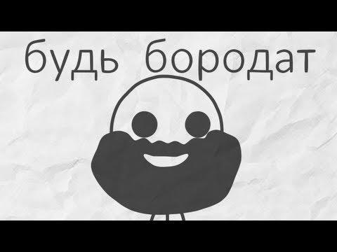 Будь бородат - [Бумага]
