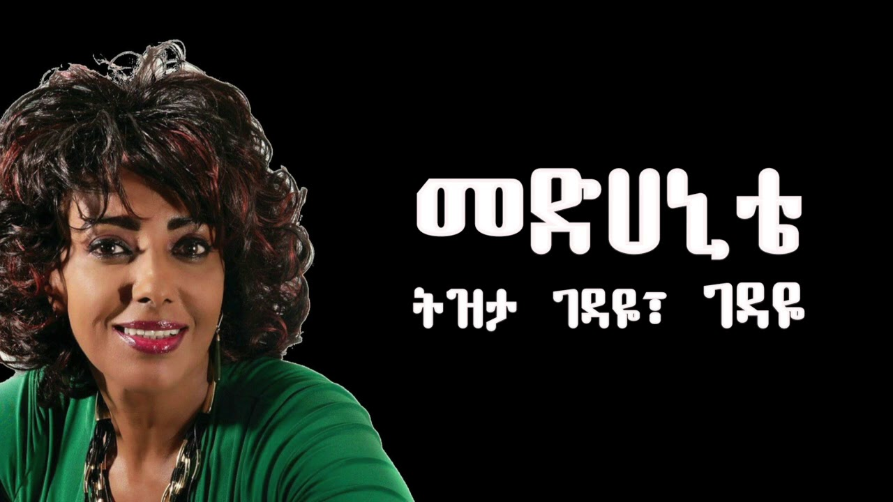 Netsanet Melesse - Endemin Beye እንደምን ብዬ (Amharic With Lyrics)