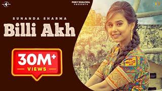 Billi Akh Full Audio Sunanda Sharma Latest Punjabi Songs 2016 Amar Audio