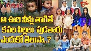 Kodinhi Twins Reason   Village With 400 Pairs Of Twins   Unknown Facts - TeluguOne