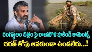 Rajamouli Comments On Rangasthalam Theatrical Trailer | Ram Charan | Samantha | Aadhi | Sukumar