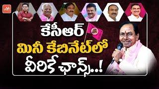 CM KCR Mini Cabinet List | Errabelli Dayakar Rao | KTR | Harish Rao | Telangana