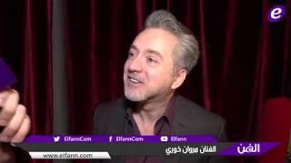 """خاص بالفيديو-""""دقوا عالخشب""""..مروان خوري سفير التسامح بين لبنان والامارات"""