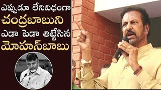 Manchu Mohan Babu Fires On Chandrababu Naidu Like Never Before | Manastars