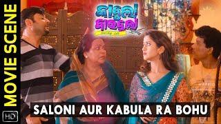 Saloni Aur Kabula Ra Bohu | Scene | Kabula Barabula Searching Laila | Anubhav Mohanty | Elina | Papu