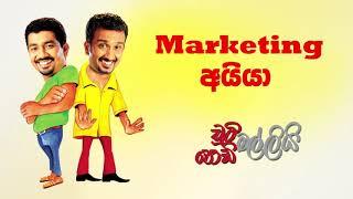 Marketing Aiya (Marketing ) | Chooty Malli Podi Malli