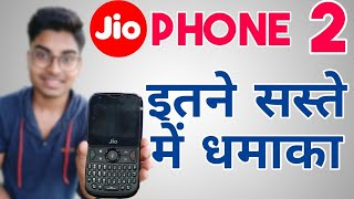 Jio Phone 2 Review of Specifications | Price & Features in Hindi | जिओ ने करा कमाल