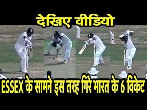 देखिए एसेक्स के सामने किस तरह गिरे भारत के 6 विकेट | Dhawan, Virat, Pujara, Rahane, Rahul, Vijay