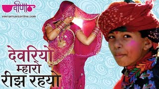 New Rajasthani Holi Songs 2016 | Devariyo Mharo Reejh Rahyo Parnariya | Holi Video Songs Full HD