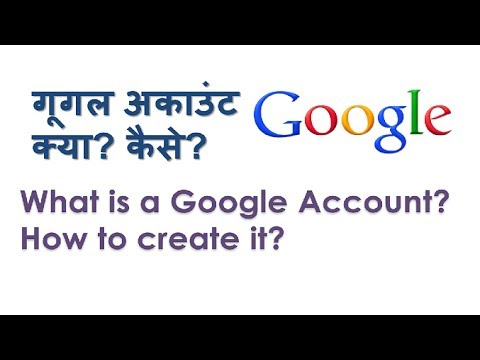 What is a Google Account? How to create a Google Account? Hindi video by Kya Kaise
