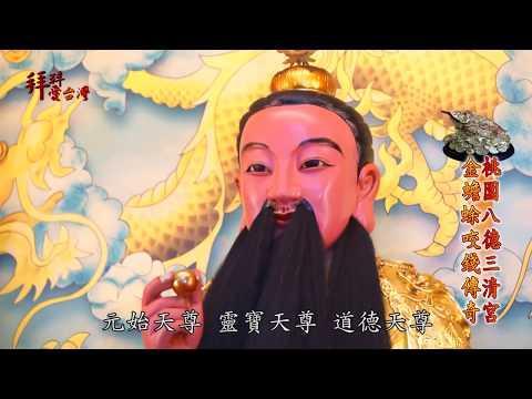 台灣-拜拜愛台灣-20150215 金蟾蜍咬財傳奇