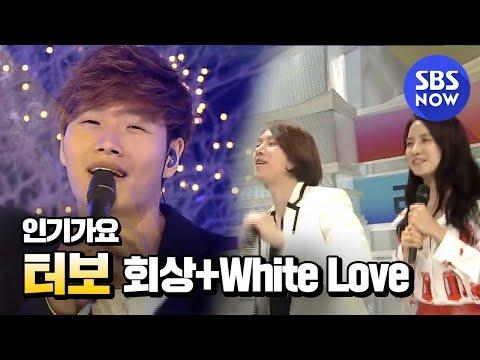 SBS [인기가요] - 터보 '회상+White Love'