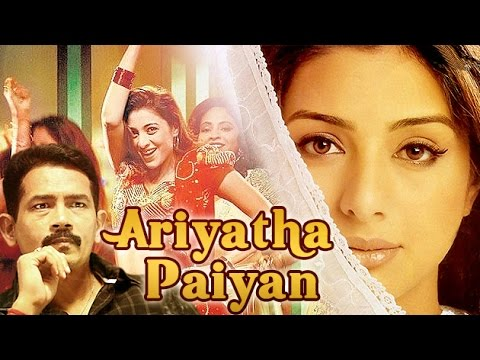 Ariyatha Paiyan (2001) Tamil Dubbed Full Movie | Tabu, Atul Kulkarni | HD