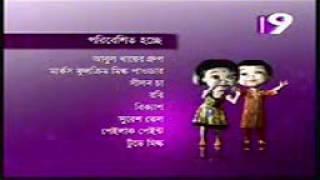 Alkap bangla