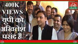 यूपी को अखिलेश पसंद है | UP Ko Akhilesh Pasand Hai | Samajwadi Party Song