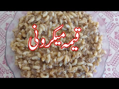 MACARONI RECIPE IN URDU/BEEF QEEMA MACRONI RECIPE/PAKISTANI FOOD RECIPES IN URDU/