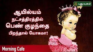 ஆயில்யம் நட்சத்திரத்தில் பெண் குழந்தை பிறந்தால் யோகமா! Astro 360 | Ep 72