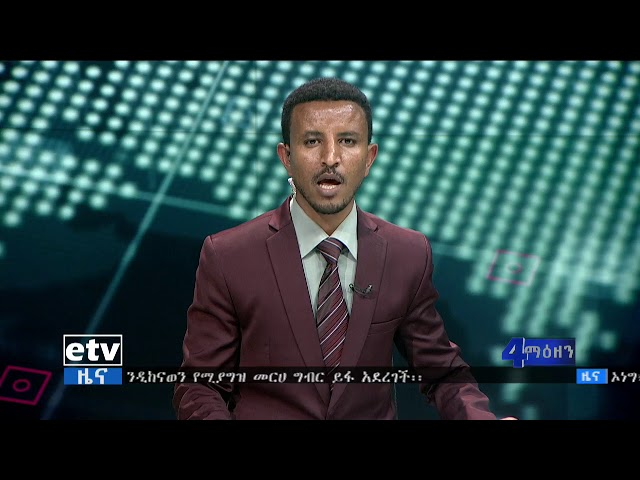 PM abiy speech in Djibouti for Free Trade and Industrial Zone inauguration