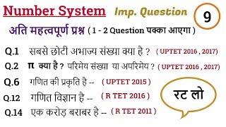 अति महत्वपूर्ण प्रश्न - रट लो    UPTET 2018    CTET 2018    MPTET 2018   Number System - Math Tricks