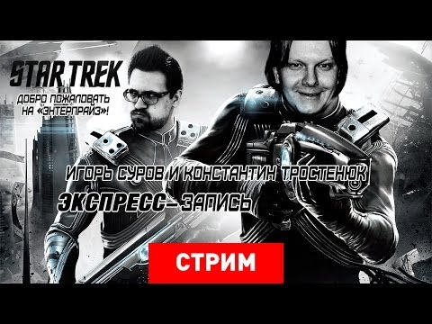 Star Trek: Добро пожаловать на «Энтерпрайз»! [Экспресс-Запись]