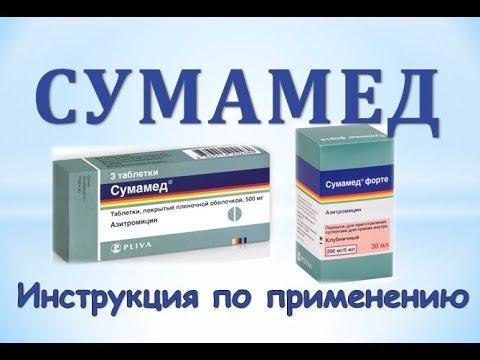 0 - Застосування антибіотика Сумамед при лікуванні гаймориту