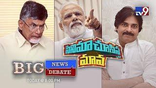Big News Big Debate : బీజేపీ Vs టీడీపీ మధ్యలో పవన్ కళ్యాణ్ - Rajinikanth TV9