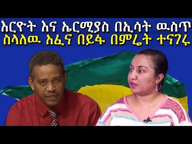 Journalist Reeyot And Ermias About ESAT