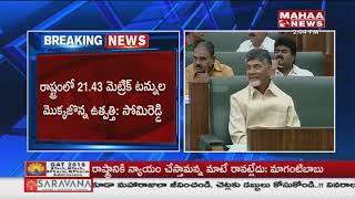 Somireddy Chandra Mohan Reddy Speech in  AP Assembly  - netivaarthalu.com
