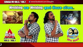 Wedding Welding  Wedding saha Welding Athara Wenasa Lakai Sikai Sooriya Sirasai