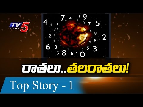 Does Numerology Really Works?   PS Nehru Vs Babu Gogineni   Top Story - 1   TV5 News