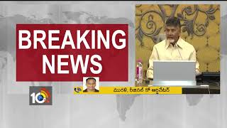 CM Chandrababu Reacts On TTD Maha Samprokshanam |TTD |10 TV