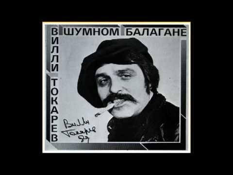 Вилли Токарев - В Шумном Балагане