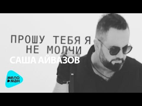 Саша Айвазов  - Прошу тебя я не молчи (Official Audio 2017)