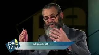 РАЗВРАЩЕНИЕ ЧЕЛОВЕЧЕСКОЕ Михаэль Цин христианская проповедь