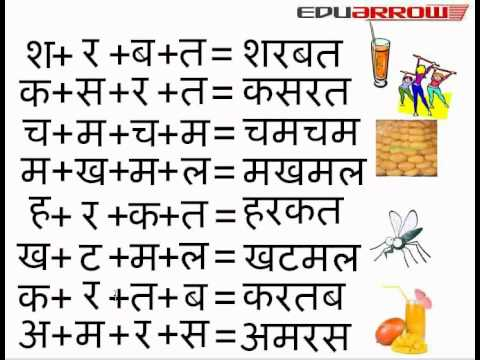 Learn 4 letters Hindi Words