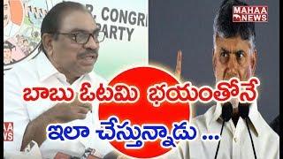 YCP Leader Rama Chandraiah Slams Chandrababu   Over VVPATs Counting   MAHAA NEWS