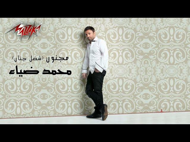 magnoon-Shoghl Genan- Audio - Mohamed Diaa مجنون - شغل جنان - محمد ضياء
