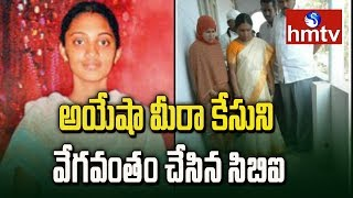 CBI Speed Up Investigation On Ayesha Meera Case | hmtv