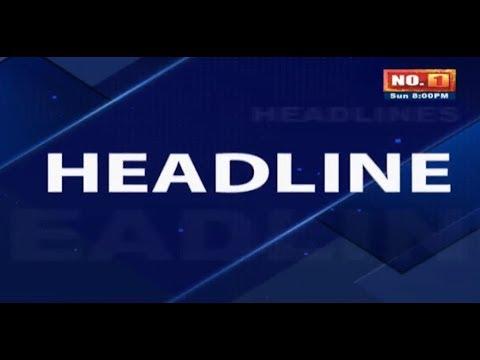 News Headline | 08:00 PM | 12 August 2018 | अबतक की बड़ी ख़बरें