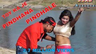 HOT HD // तोयँ का जे पिंधना  पिंघले // TOY KA JE PINDHANA PINDHALE // Jharkhandi video