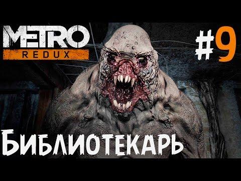 Прохождение Metro 2033 Redux #9 - БИБЛИОТЕКАРЬ