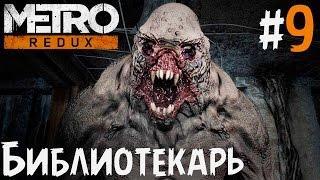 Метро 2033 игра прохождение библиотека видео