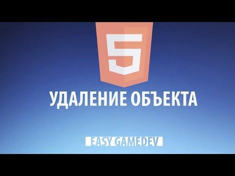 Как создать игру на HTML5 - 17 - Удаление Объекта