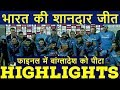 Dinesh Karthik Last Ball Six   India Beat Bangladesh by 4 Wickets in Final Highlights   India Win thumbnail