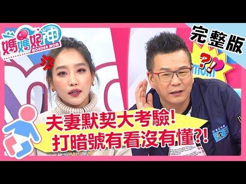 台綜-媽媽好神-20190226-夫妻默契大考驗!特殊「情趣暗號」讓人好傻眼?!