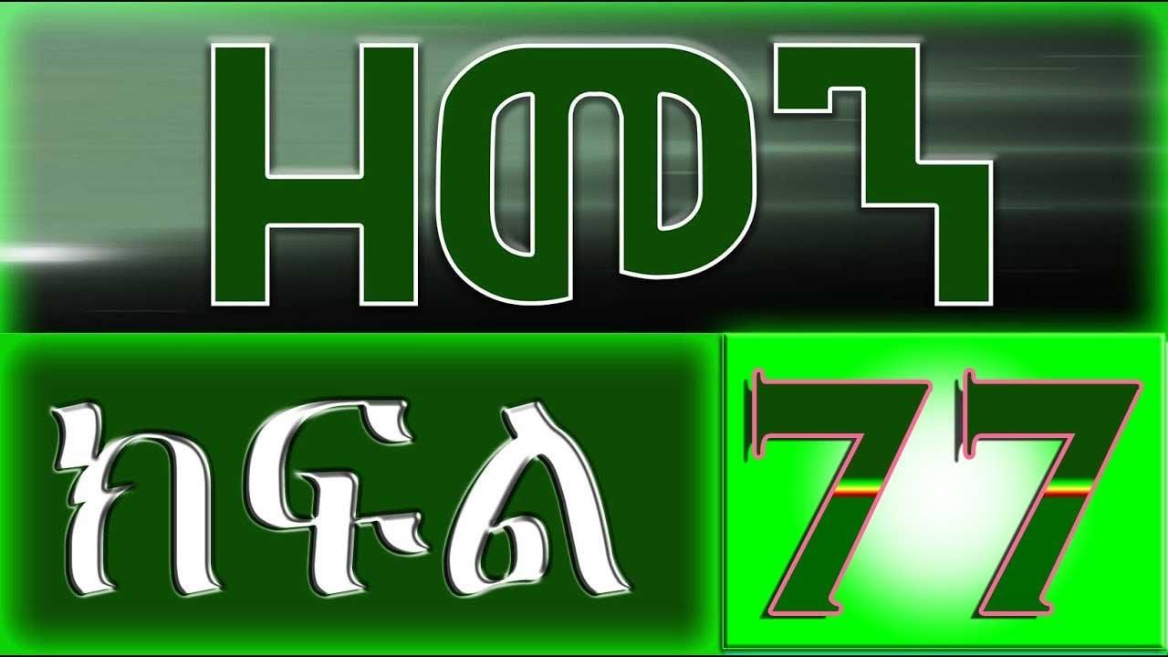 Zemen Ethiopia Amharic Drama - Part 77 (By EBS TV)
