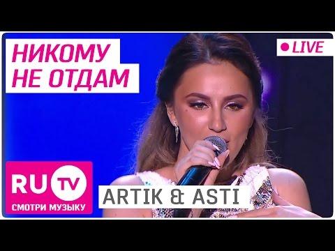 ARTIK & ASTI - Никому не отдам (Live)