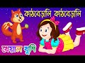 Kathbirali Kathbirali Poem   কাঠবেড়ালি   Kathberali   Bangla Rhymes For Children   Kheyal Khushi